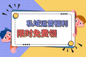 【精华】私域运营福利限时免费领!