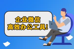 企业微信高效办公工具!