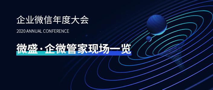 企业微信2020年度大会:微盛·企微管家荣获年度优秀合作伙伴并现场分享