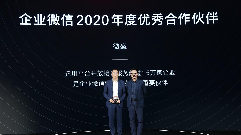 微盛创始人杨明:企业微信将成为中国saas的新土壤