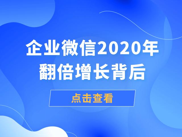 企业微信2020年翻倍增长背后:更新27个版本、迭代1000多次