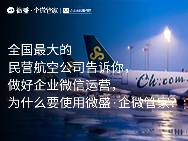 全国最大的民营航空公司告诉你,做好企业微信运营,为什么要使用微盛·企微管家?