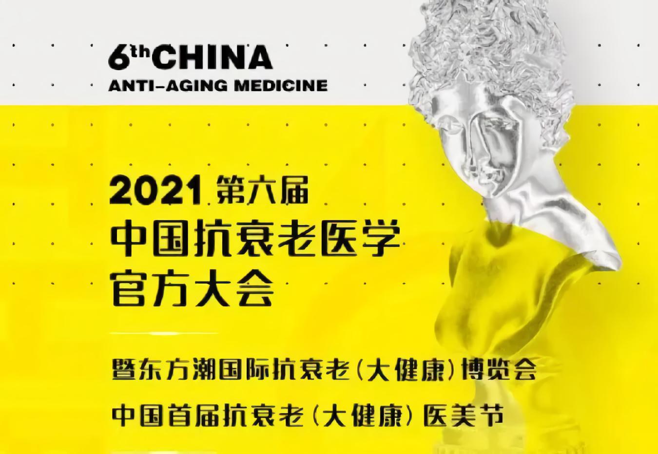 微盛·企微管家携手企业微信参加2021第六届中国抗衰老医学(官方)大会