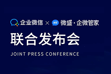 4月22日见!企业微信×微盛·企微管家联合发布会将在广州召开!