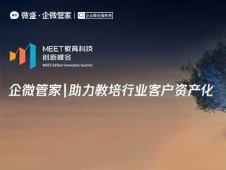 微盛·企微管家出席腾讯教育第二届MEET创新峰会并现场分享