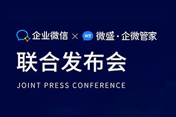 腾讯企业微信X微盛·企微管家联合发布会在广州顺利举行,共同宣布战略合作关系