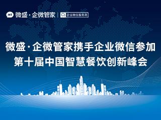 微盛·企微管家携手企业微信参加第十届中国智慧餐饮创新峰会
