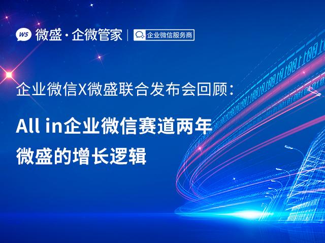 企业微信X微盛联合发布会回顾:All in企业微信赛道两年,微盛的增长逻辑