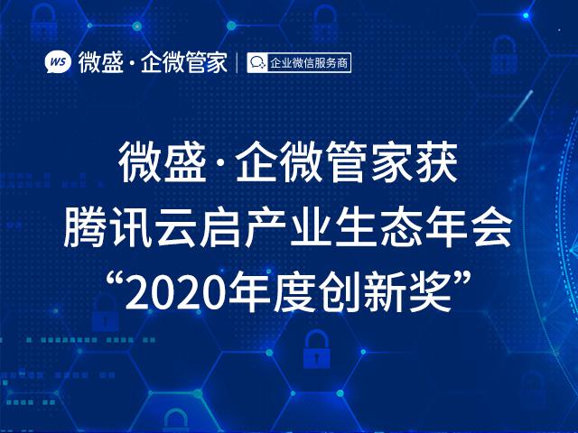 """微盛·企微管家获腾讯云启产业生态年会""""2020年度创新奖"""""""