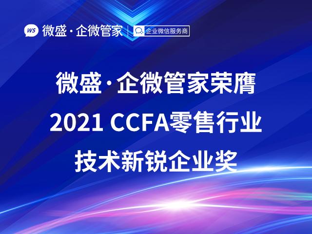 微盛·企微管家荣膺2021 CCFA零售行业技术新锐企业奖