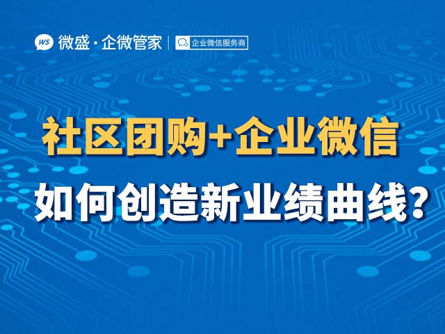 社区团购+企业微信,如何创造新业绩曲线?