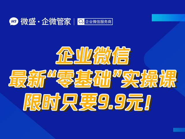 """企业微信最新""""零基础""""实操课,限时只要9.9元!"""