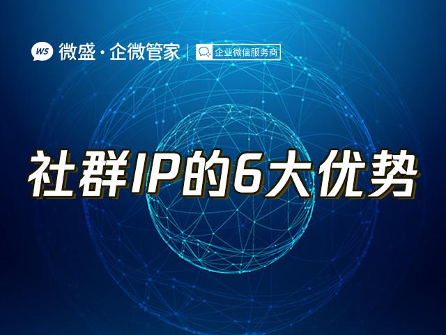 社群IP的6大优势