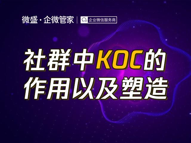 社群中KOC的作用以及塑造